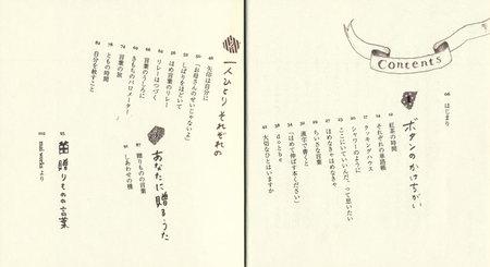 Okurimono_contents2_2