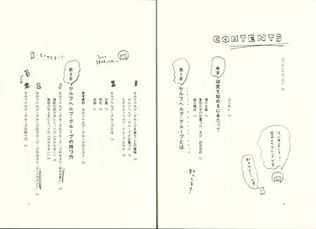 Banomotu_mokuji1_4