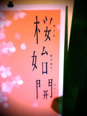 Sakurahajimetehiraku_4