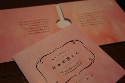 Hokanodaretomo_book_2