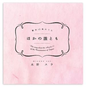 Hokanodaretomo_hyoushi_2