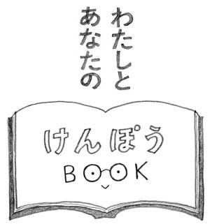 Kenpobooklogo2_4